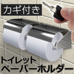 鍵付きトイレットペーパーホルダー 【ロックンロール】 e-monz