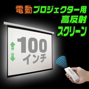 大画面100インチ高級【プロジェクタースクリーン電動】|e-monz