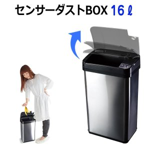 自動でフタが開閉するゴミ箱!センサーダストBOXスタイリッシュな16Lタイプゴミ袋10〜20リットルサイズに対応【SDB-16LT】ステンレス製の写真