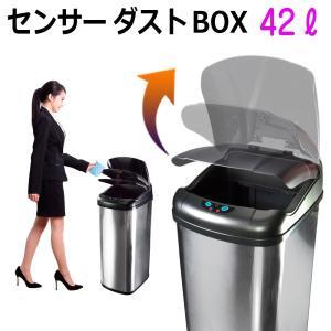 自動でフタが開閉するゴミ箱!センサーダストBOXスタイリッシュな42Lタイプゴミ袋38〜45リットルサイズに対応【SDB-42LR】ステンレス製|e-monz