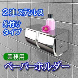 ステンレス製業務用トイレットペーパーホルダー横2連外付タイプ e-monz