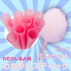 【わたがし用スティック】×10本セット カラー:ピンク e-monz