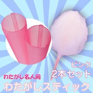 【わたがし用スティック】×2本セット カラー:ピンク e-monz