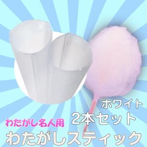 【わたがし用スティック】×2本セット カラー:ホワイト e-monz