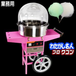 お祭りイベントで大活躍!業務用わたがし綿菓子製造機【Newわたがし名人Pro ワゴン】プロ用のわたあめ調理器 e-monz
