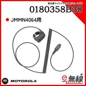 リモートPTT 骨伝導マイクイヤホン用 0180358B38 モトローラ MOTOROLA|e-musen