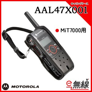 キャリングケース ソフトレザー AAL47X001 モトローラ MOTOROLA MiT7000用|e-musen