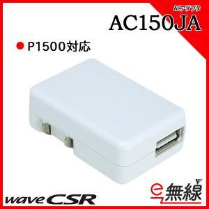 ACアダプター AC150JA シーエスアール CSR|e-musen