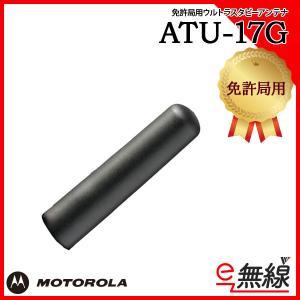 ウルトラスタビーアンテナ ATU-17G 50mm スタンダード 八重洲無線|e-musen