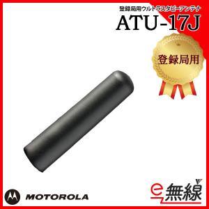 ウルトラスタビーアンテナ ATU-17J 50mm スタンダード 八重洲無線|e-musen