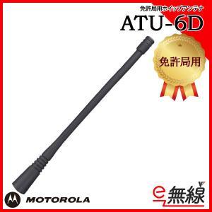 ホイップアンテナ ATU-6D 148mm スタンダード 八重洲無線|e-musen