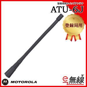 ホイップアンテナ ATU-6J 148mm スタンダード 八重洲無線|e-musen