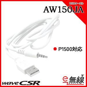 USBケーブル AW150JA シーエスアール CSR|e-musen