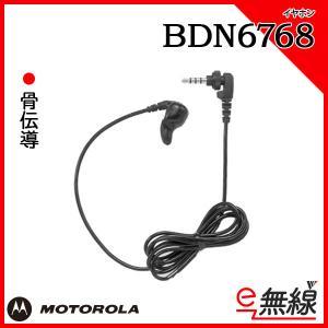 イヤホン BDN6768 モトローラ MOTOROLA 骨伝導マイク用|e-musen