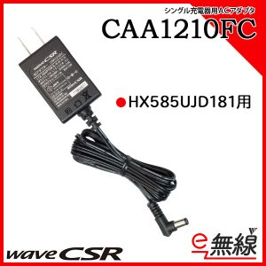 ACアダプタ 単独充電器用 CAA1210FC CSR シーエスアール|e-musen