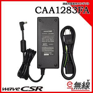 ACアダプタ 連結充電器用 CAA1283FA CSR シーエスアール|e-musen