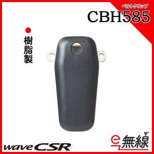 ベルトクリップ 樹脂製 CBH585 CSR シーエスアール|e-musen