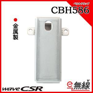 ベルトクリップ 金属製 CBH586 CSR シーエスアール|e-musen