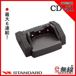 連結型充電器 CD-51 スタンダード 八重洲無線|e-musen