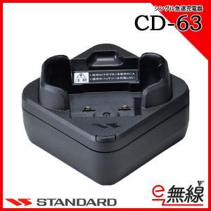 急速充電器 シングルユニット CD-63 スタンダード 八重洲無線 VXD1用 VXD1S用|e-musen