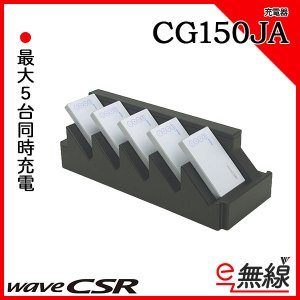 充電器 5連 CG150JA シーエスアール CSR|e-musen