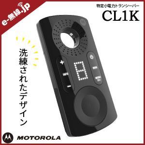 特定小電力トランシーバー インカムCL1K モトローラ MOTOROLA|e-musen