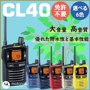 特定小電力トランシーバー インカム CL40 モトローラ MOTOROLA|e-musen