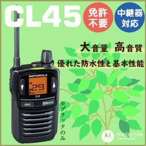 特定小電力トランシーバー インカム CL45 モトローラ MOTOROLA|e-musen