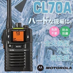 特定小電力トランシーバー インカムCL70A モトローラ MOTOROLA|e-musen