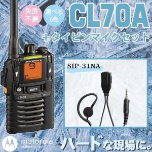特定小電力トランシーバー インカムCL70A+タイピンマイクセット モトローラ MOTOROLA|e-musen