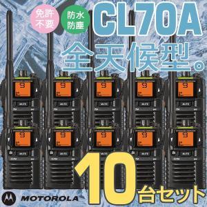 特定小電力トランシーバー インカムCL70A×10台セット モトローラ MOTOROLA|e-musen
