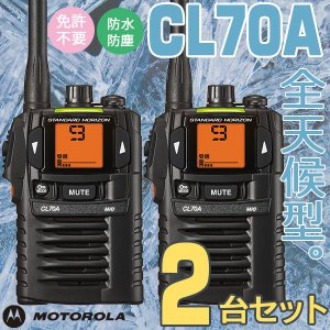 特定小電力トランシーバー インカムCL70A×2台セット モトローラ MOTOROLA|e-musen