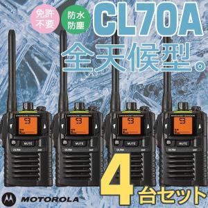 特定小電力トランシーバー インカムCL70A×4台セット モトローラ MOTOROLA|e-musen