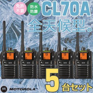 特定小電力トランシーバー インカムCL70A×5台セット モトローラ MOTOROLA|e-musen