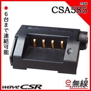 急速充電器 CSA585 CSR シーエスアール|e-musen