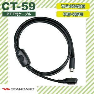 PTTケーブル CT-59 スタンダード(八重洲無線)|e-musen