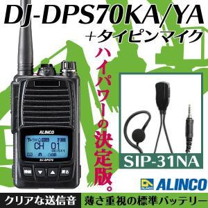 簡易業務用無線機 登録局 DJ-DPS70+SIP-31NAセット アルインコ ALINCO|e-musen