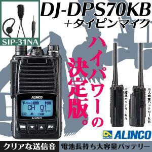 簡易業務用無線機 登録局 インカム DJ-DPS70KB+SIP-31NAセット アルインコ ALINCO|e-musen
