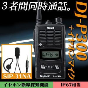 特定小電力トランシーバー インカム DJ-P300+SIP-31NAセット アルインコ ALINCO|e-musen