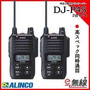 特定小電力トランシーバー インカム DJ-P45×2台セット アルインコ ALINCO|e-musen
