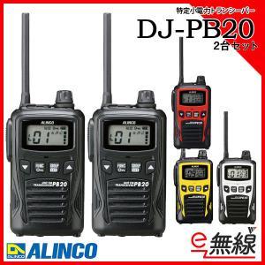特定小電力トランシーバー インカム DJ-PB20 2台セット アルインコ ALINCO e-musen