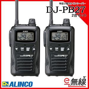 特定小電力トランシーバー インカム DJ-PB27×2台セット アルインコ ALINCO e-musen
