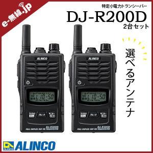 特定小電力トランシーバー インカム DJ-R200D×2台セット アルインコ ALINCO e-musen