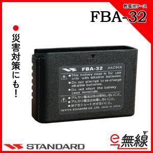 乾電池ケース FBA-32 スタンダード 八重洲無線|e-musen