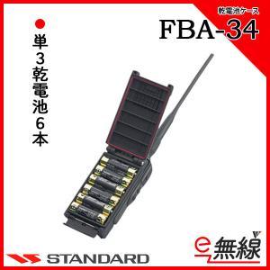 アルカリ単三乾電池ケース FBA-34 スタンダード 八重洲無線|e-musen