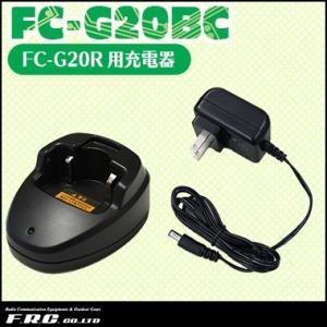 充電器 FC-G20BC エフアールシー FRC|e-musen