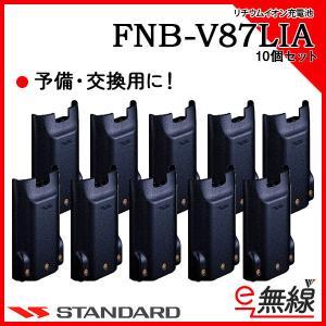 充電池 バッテリー FNB-V87LIA 10個セット スタンダード CSR e-musen