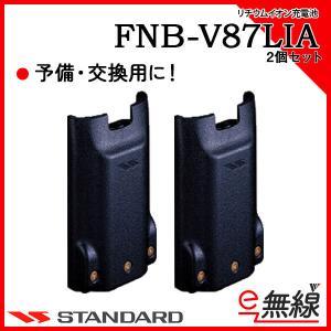 充電池 バッテリー FNB-V87LIA 2個セット スタンダード CSR e-musen