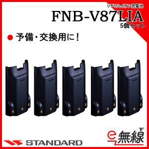 充電池 バッテリー FNB-V87LIA 5個セット スタンダード CSR e-musen