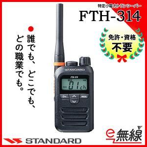 特定小電力トランシーバー インカム FTH-314 スタンダード 八重洲無線|e-musen